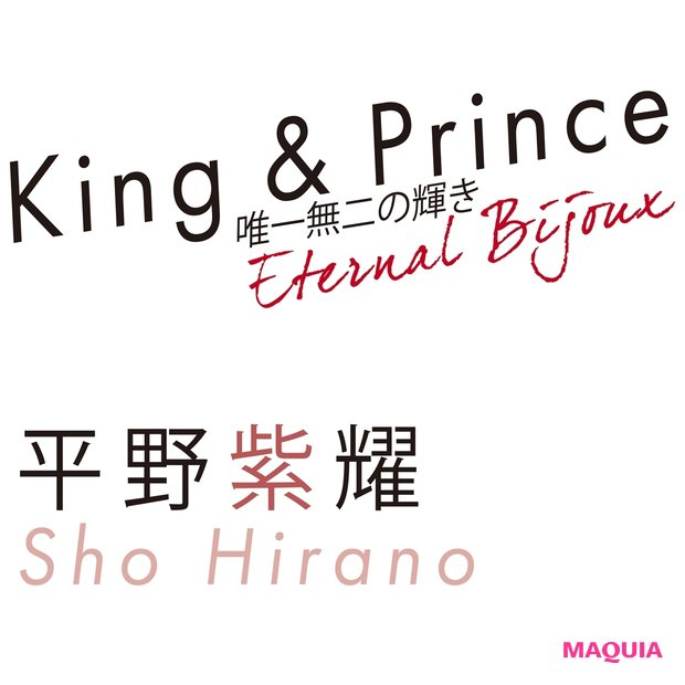 King & Prince平野紫耀の今。「倦まず弛まず輝きを磨き続ける」