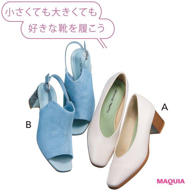 小さくても大きくても好きな靴を履こう