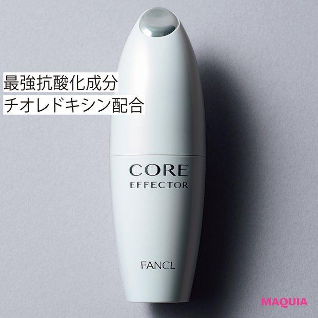 ファンケルコアエフェクター 18ml ¥7300