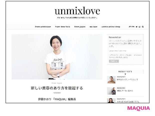 [unmixlove]