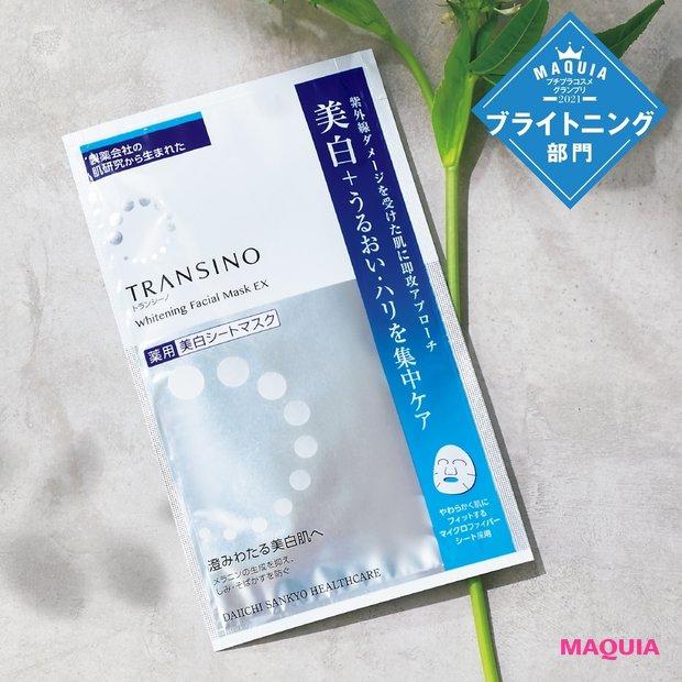 プチプラブライトニング部門TOP5・マスク焼け対策にも! トランシーノの美白マスクがNo.1