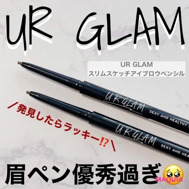 ダイソーコスメ「U R GLAM」GALLERY