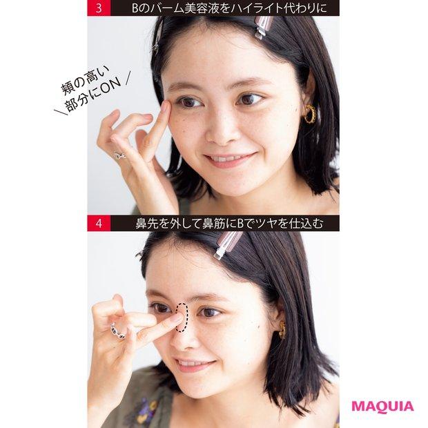3 Bのバーム美容液をハイライト代わりに 4 鼻先を外して鼻筋にBでツヤを仕込む