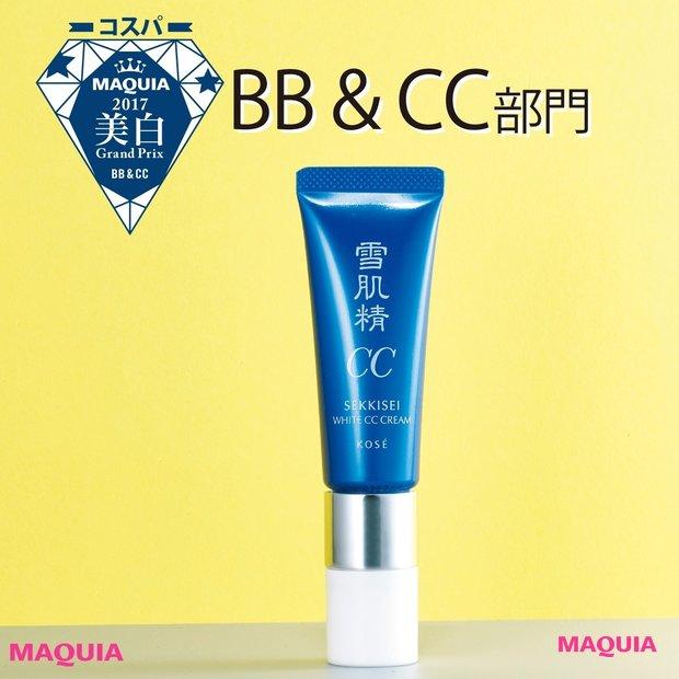【BB&CC/ベースetc.】オール3000円以下!コスパ最強UVアイテムの1位は?