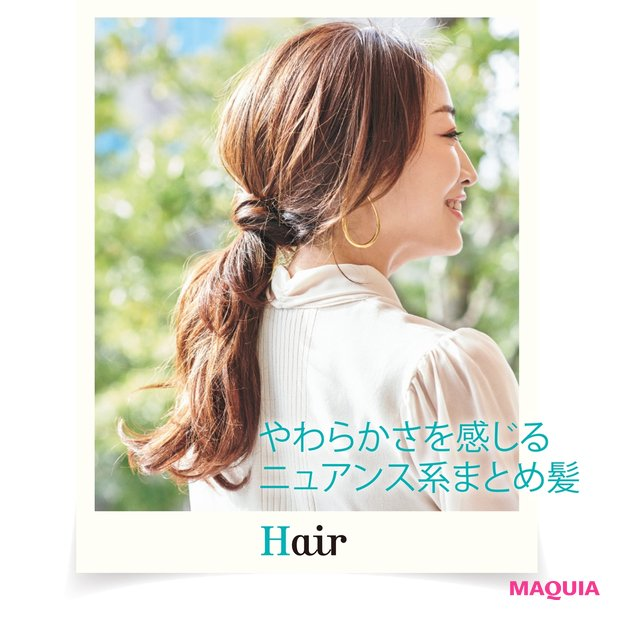 やわらかさを感じるニュアンス系まとめ髪