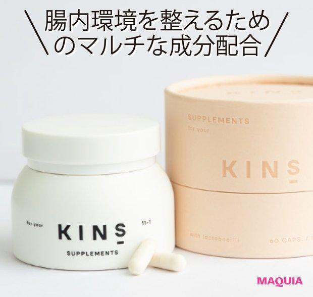 サプリメント 60粒¥9400/KINS