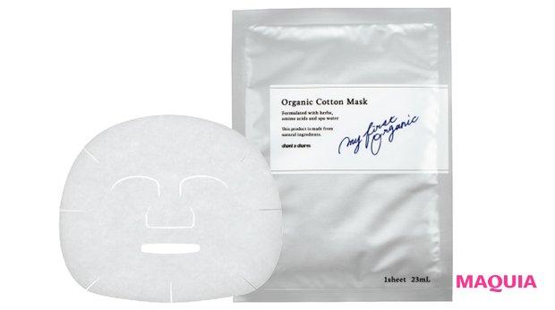 チャントアチャーム オーガニックコットンマスク 23ml×4枚 ¥2200/ネイチャーズウェイ