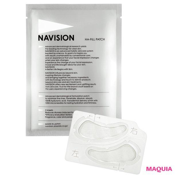ナビジョン HA フィルパッチ B  2 枚×3 包入  ¥5800/SHISEIDO