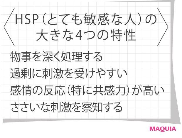 HSP(とても敏感な人)の大きな4つの特性