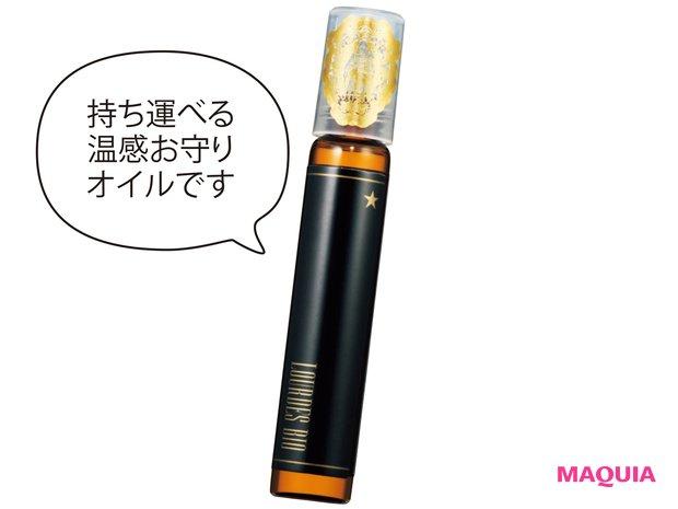 ルルドビオ3R 7.5ml ¥3200/美・ファイン研究所
