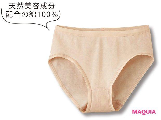 トゥシェ 着るコスメ ショーツ ¥700/グンゼ