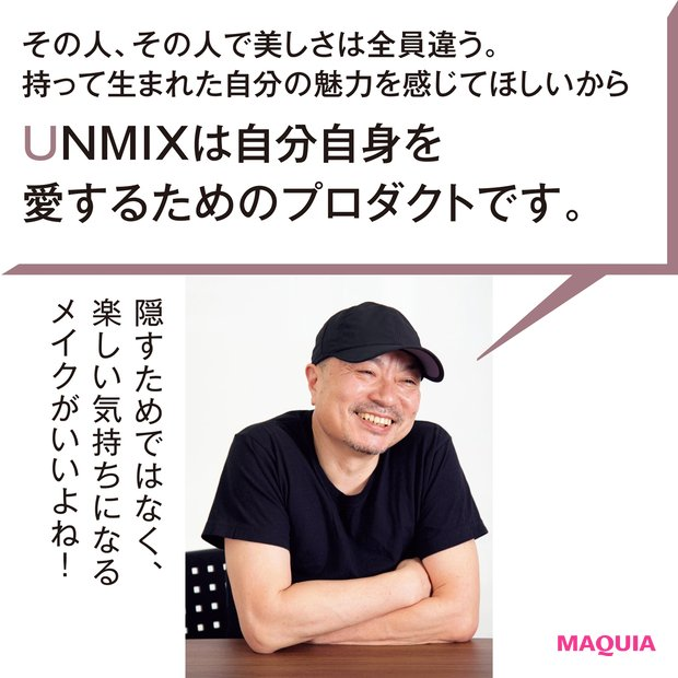 UNMIX ビューティークリエイター 吉川康雄さん