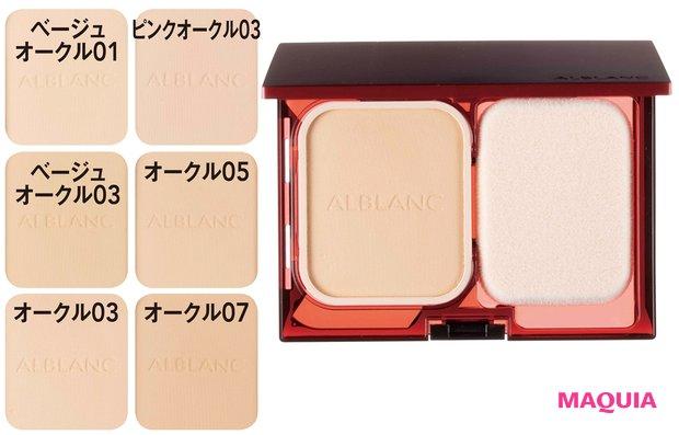 アルブラン/花王 潤白美肌パウダー  ファンデーション SPF21・PA+++ 全6色 各¥4500 (ケース別売り ¥1500)