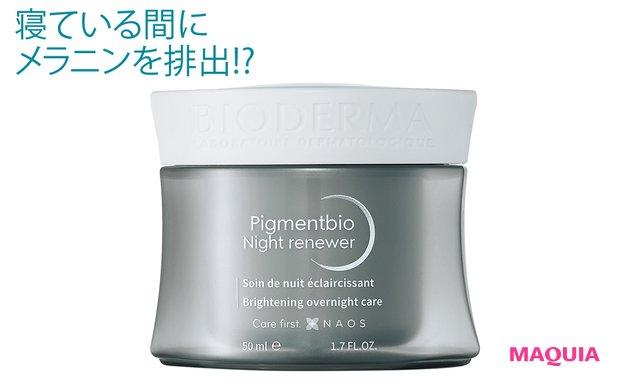ビオデルマ ピグメンビオ ナイトリニューアーホワイト 50ml ¥4700/NAOS JAPAN