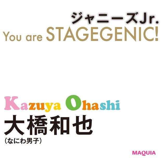 なにわ男子・大橋和也さんにとってステージとは? 「人を勇気づけるヒーローになれる場所」