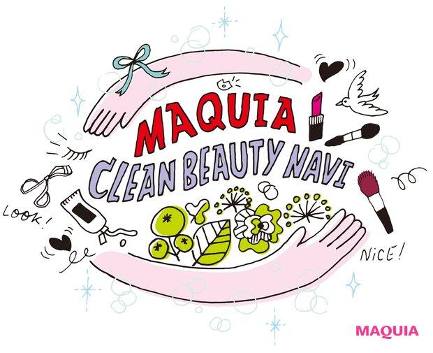 化粧品を通じて考える、健康と福祉の美しい未来「MAQUIA CLEAN BEAUTY NAVI」vol.5_2
