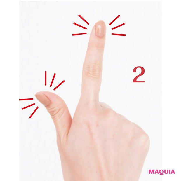 親指と人差し指の腹を使い、肌の内側に向かってごく軽い力で押す
