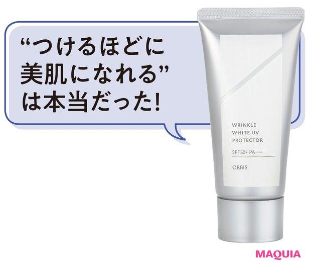オルビス リンクルホワイト UV プロテクター (医薬部外品) SPF50+・PA++++ 50g ¥3850(4/23発売)