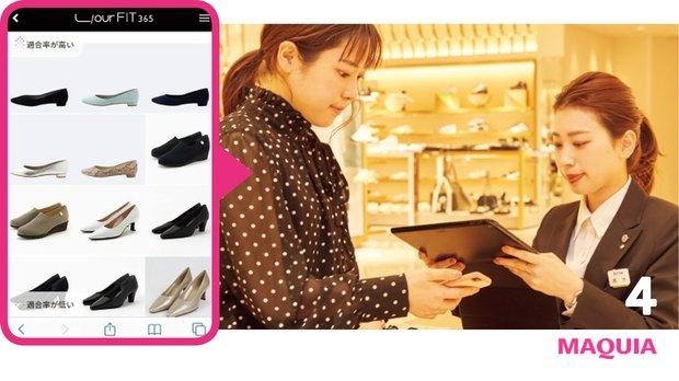 データは店頭のタブレットだけでなく専用アプリから自分のスマホでも見られる。いつでもどこでもマイ靴選びが可能に。