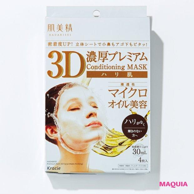 肌美精 3D濃厚プレミアム マスク(ハリ肌)