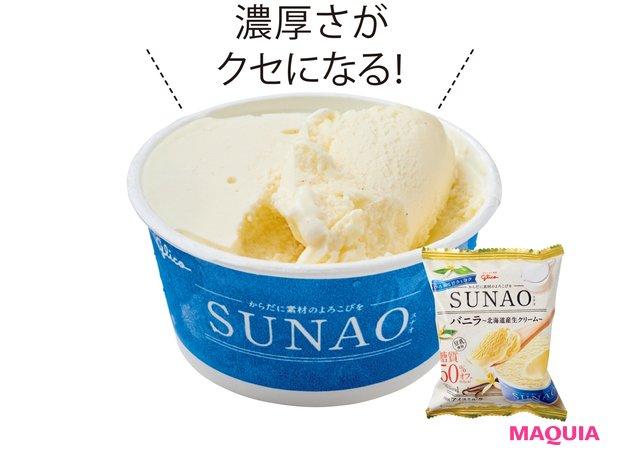 江崎グリコ SUNAO〈バニラ〉 120ml ¥160(編集部調べ)