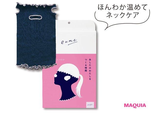 イウミー ネックフェイスマスク ¥4350/エベリスト