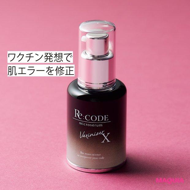 リコード マイクロセラム テン 30ml ¥15000/エルムジャパン
