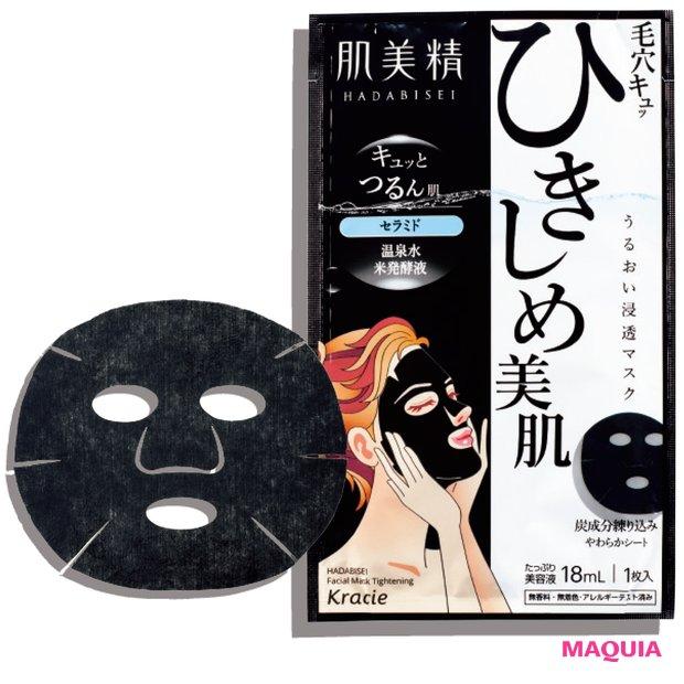 肌美精 うるおい浸透マスク(ひきしめ) /クラシエホームプロダクツ