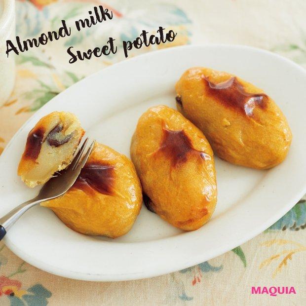 美肌&美腸に◎! アーモンドミルクで作るスイートポテトのレシピ