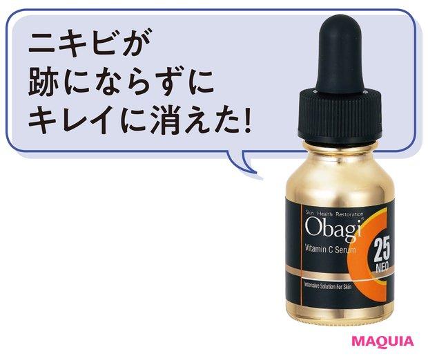 オバジ オバジC25 セラム ネオ 12ml ¥11000/ロート製薬