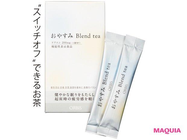 おやすみブレンドティー 2g×14袋入り(機能性表示食品)¥1850/オルビス