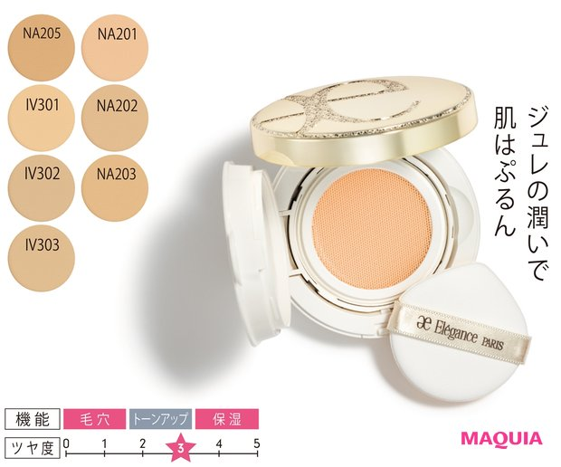 エレガンス/エレガンス コスメティックス フィッティングジュレ  ファンデーション SPF22・PA+++ 全7色 各¥6200(セット価格)