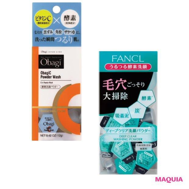 (右)酵素、炭、吸着泥の働きで、毛穴をごっそり大掃除。ディープクリア 洗顔パウダー 30個入り ¥1800/ファンケル  (左)ピュアビタミンCと2種の酵素配合。オバジC 酵素洗顔パウダー 0.4g×30個入り ¥1800/ロート製薬