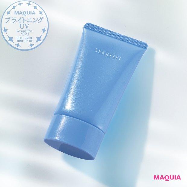 プチプラトーンアップUV部門TOP3・¥2000以下で透明肌を叶える雪肌精の逸品【MAQUIA ブラ…