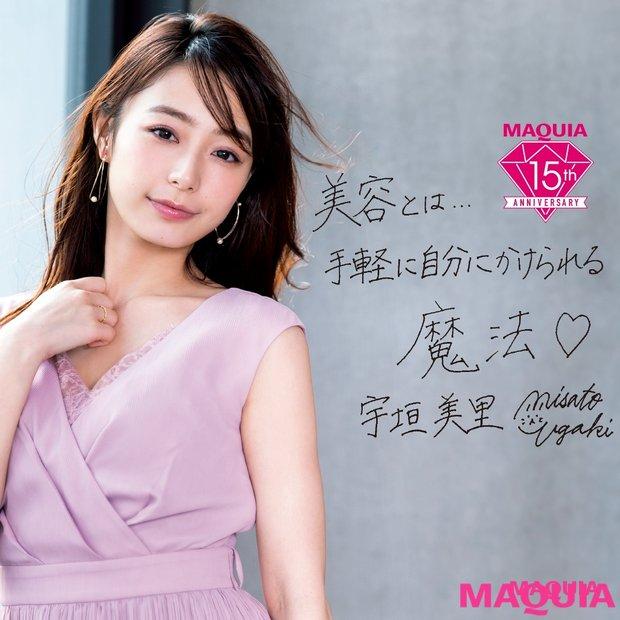 宇垣美里さんが選ぶ! 2019年上半期にハマった「テレビ映え」コスメを発表