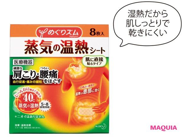 めぐりズム 蒸気の温熱シート 肌に直接貼るタイプ 8枚入 ¥762(編集部調べ)/花王