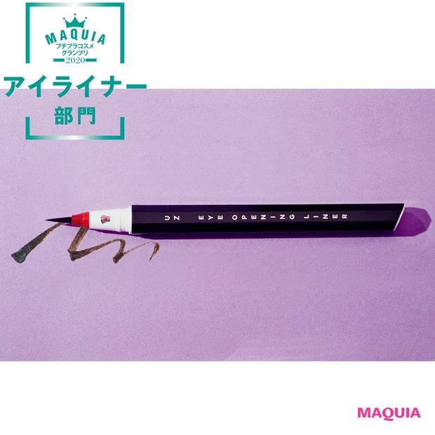 プチプラアイライナー部門TOP3・ UZU、キャンメイクほか人気ブランドがランクイン!