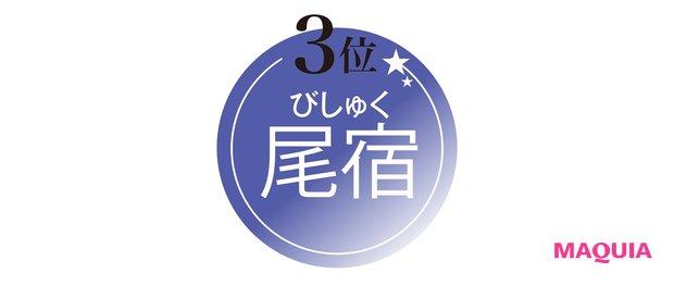 3位 尾宿(びしゅく)