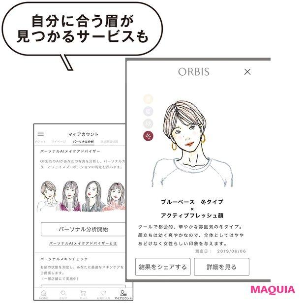 入手法 App StoreまたはGoogle Playストアより「ORBISアプリ」をダウンロード