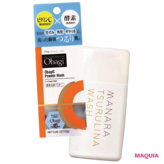 (右)マナラ ツルリナウォッシュ 45g ¥3200/マナラ化粧品 (左)オバジC 酵素洗顔パウダー 0.4g×30個 ¥1800/ロート製薬
