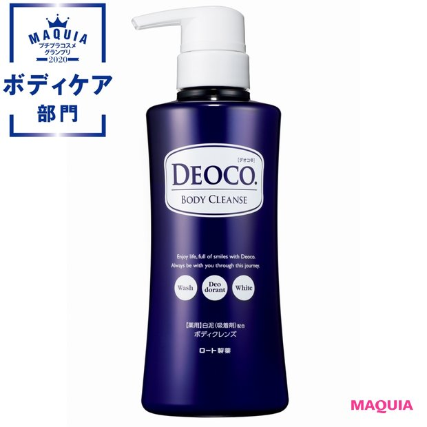 プチプラボディケア部門TOP5・1位は¥1000で加齢臭ケアできるデオコが受賞!