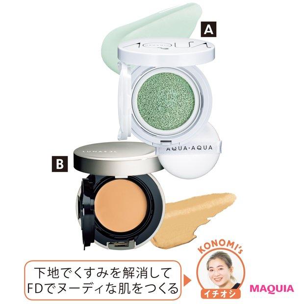 Aアクア・アクア オーガニッククッションコンパクト カラーベース GREEN SPF13・PA++ ¥2800(ケース別売り¥850)/RED(9/14発売) Bルナソル フュージングオイルグロウ SPF34・PA+++ 全6色 各¥6000(セット価格)/カネボウ化粧品(9/4発売)
