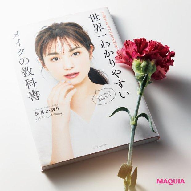 長井さんの新刊『世界一わかりやすいメイクの教科書 丁寧すぎるプロセス付き!』(講談社)には、センスUPのテクニックも満載。
