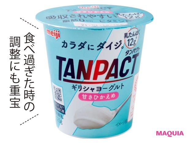 明治  TANPACT  ギリシャヨーグルト  甘さひかえめ 125g ¥180