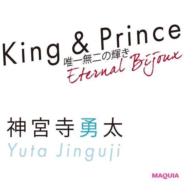 King & Prince神宮寺勇太の今。「強く優しく艶やかに煌く」