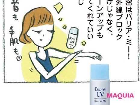 ¥1000以下でこの実力! ビオレのバリア系UVで花粉も紫外線もブロック