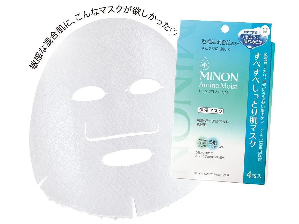 ミノン アミノモイストの新美容液マスクでうるおいバランスケア(※1)_1