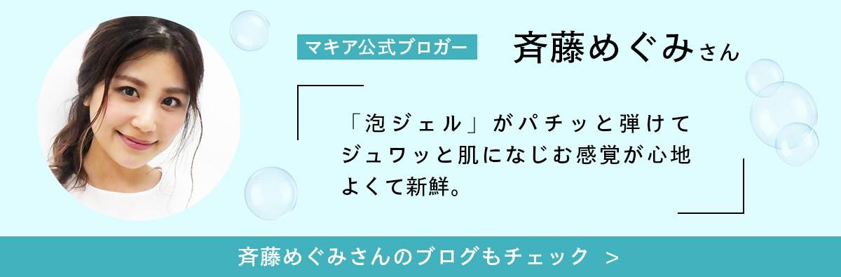 斉藤めぐみさんのブログもチェック