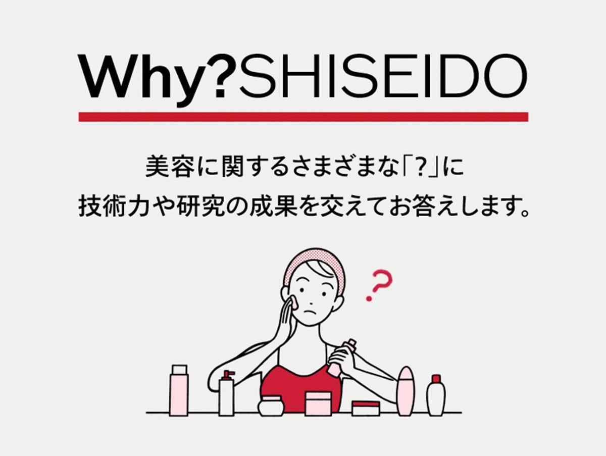 口元や目まわりのマスク老けにアプローチ「SHISEIDO バイタルパーフェクション リンクルリフト ディープレチノホワイト5」誕生_1_3