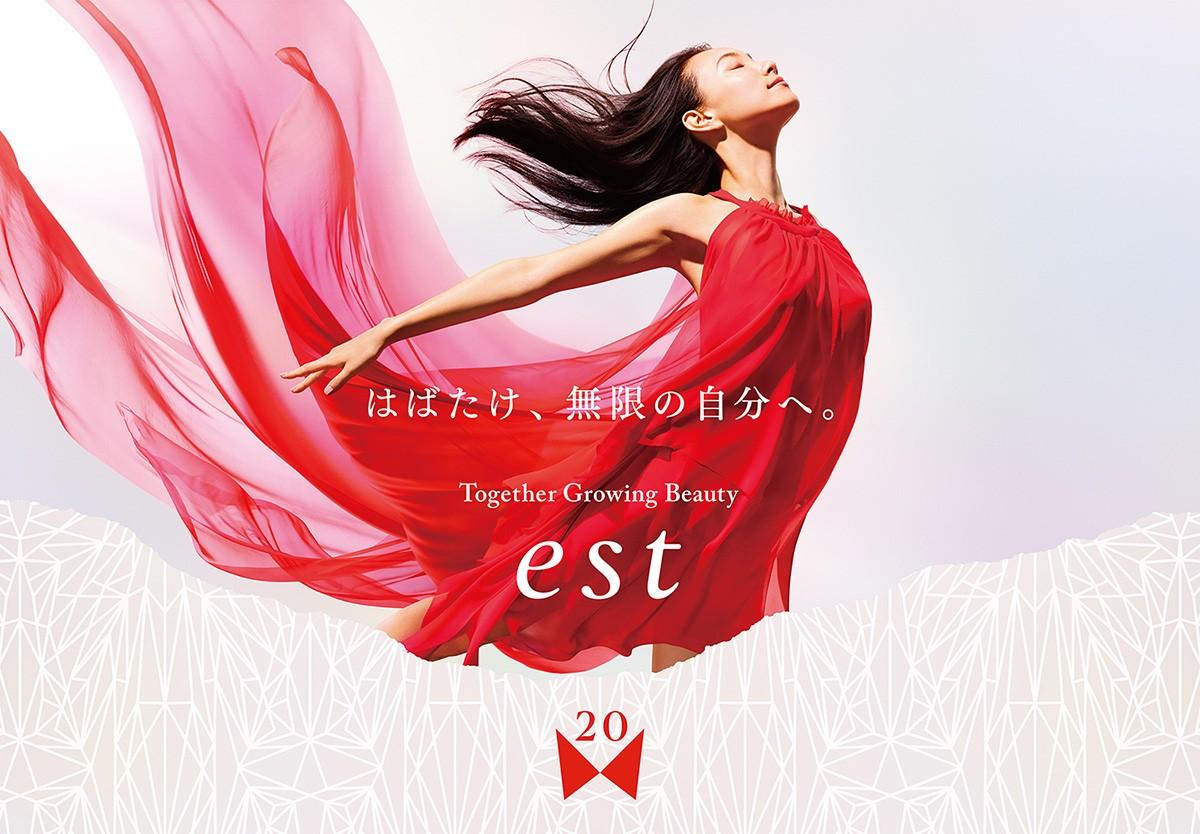 ブランド20周年を迎えた「エスト」から、Tamae Hirokawa氏とコラボした限定ボトルが登場! お得な特別キットも_1